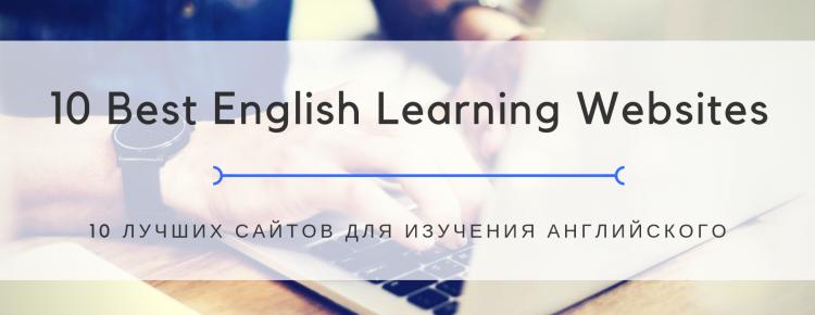 10 самых полезных сайтов для изучения английского: обзор опытного онлайн преподавателя