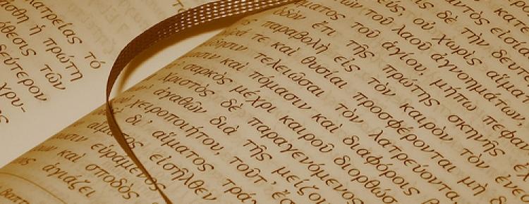 Греческий язык. Работа с текстами