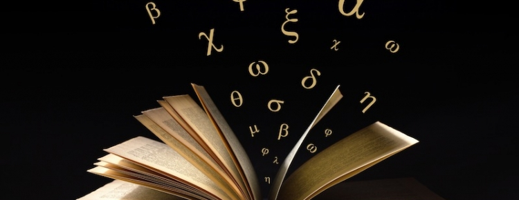 Работа над греческим произношением