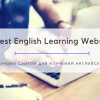 топовые сайты для изучающих английский