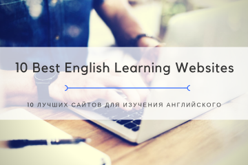10 top sites to help you learn English: review from our experienced online teacher