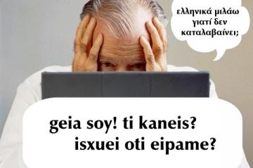 Greeklish как явление в греческом языке